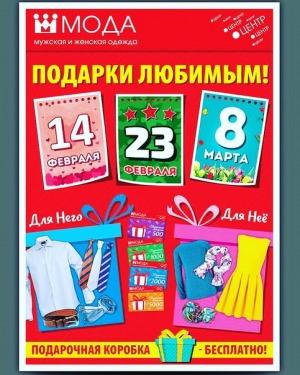 Скидки до 40% успей провести тепло праздники. Мы поздравляем вас с праздником всех влюбленных - мода центр, г. Комсомольск-на-амуре. Сегодня много скидок.