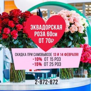 Сегодня действуют приятные скидки при самовывозе: - Hello, Rose - > доставка цветов в Красноярске.