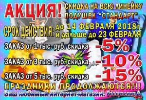 """Скидка на всю линейку подушек """"Стандарт"""" - фотосувениры футболки подушки кружки Новокузнецк."""