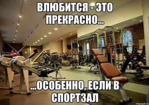 """Всем влюбленным в тренажёрный зал - скидки - тренажёрный зал """"Muscle GYM"""" г. Солнечногорск."""