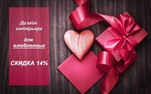 Снова новая скидка 14% на любой дизайн - проект интерьера - дизайн интерьера под ключ I Томск I Новосибирск.