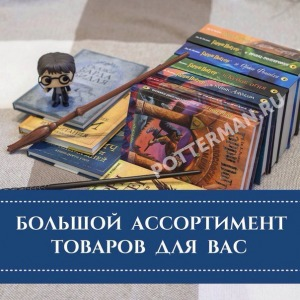 """Скидки + подарки. Книга - лучший подарок во все времена - книги """"Гарри Поттер"""" росмэн, г. Санкт-петербург. Новые онлайн скидки."""