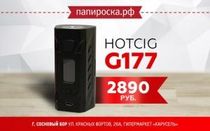 К данной цене применяется скидка 20% по акции - папироска. рф Vape Shop сосновый бор. Онлайн скидки.http://