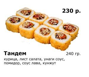 Роллы со скидкой 15%. Внимание цены указанны без скидки - японика - суши и роллы - Тольятти.