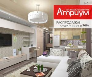 """Глобальная распродажа сети мебельных центров """"Атриум"""" более 20 коллекций мебели со скидкой до 70%. Сеть мебельных центров """"Атриум"""", г. Иркутск. Воспользутесь нашими новыми скидками и распродажи."""