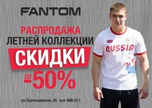 Лучшие скидки до 50% на товары из коллекции весна - лето 2016 - Fantom - спортивная одежда, г. Иркутск. Сегодня бесплатные скидки.
