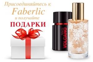 Com и получите скидку от 20% на всю продукцию. Со 2 по 22 октября зарегистрируйтесь на сайте www - Faberliс в сиверском, г. сиверский. Акции со скидками.