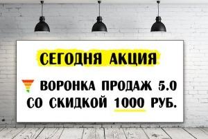 Со скидкой 1000 р. сегодня с 820 до 2359 вы можете купить воронку продаж 5 - воронка продаж, г. Москва. Cкидки и распродажи.