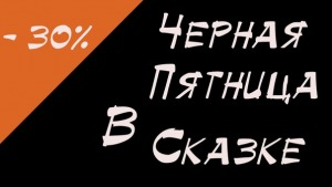 """При аренде 2-х и более игрушек - скидка 30% - прокат детских игрушек """"Сказка"""" в Петрозаводске."""