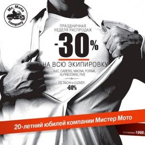 На бренды RS Taichi и Clover скидка 60% - мистер мото дисконт, г. Москва. Сегодня бесплатные скидки.