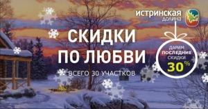 До конца 2017 года в истринской долине действует специальная новогодняя акция - скидки 30% на избранные участки в 8 из 22 поселков проекта, г. Москва. Новые скидки и распродажи.