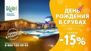 7 дней до и 7 дней после мы предоставляем вам скидку 15% - аквапарк H2O ростов, г. Ростов-на-дону. Бесплатные скидки.