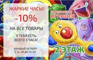И не суммируется с другими скидками. Каждый четверг с 12-00 до 15-00 скидки на все 10%, г. Новосибирск. Нашим клиентам предоставляется скидка.