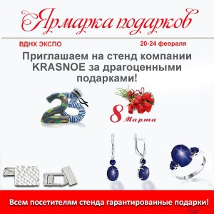 Вас ждет праздничный ассортимент украшений из золота и серебра скидки подарки. Ювелирный салон Krasnoe, Уфа. Мы предоставим скидку.