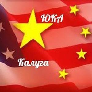 """Скидки до 50%. М -ны """"ЮКА"""" - 1 тц европейский 1 этаж отдел 119 """"ЮКА"""" + сумки платки - Юка одежда, г. Калуга. Мир скидок для наших клиетнов."""