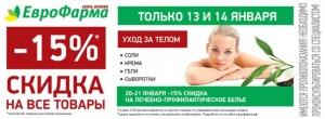 """Мы напоминаем о традиционной акции """"Скидка Выходного дня"""" - сеть аптек """"еврофарма"""", г. Мурманск. Для вас день скидок."""