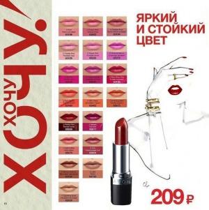 Закажи прямо сейчас всего за 209 руб со скидкой 30% - 147 руб - Avon Россия, г. Санкт-петербург. Скидки для интернета.