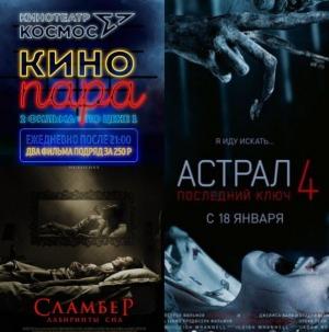 Онлайн продаж со скидками нет. Два фильма ужасов по цене одного - кинотеатр космос, кино в Тольятти. Большие скидки радуют вас.