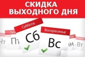 13 и 14 января скидка 20% на все перчатки и рукавицы, , г. Вологда.
