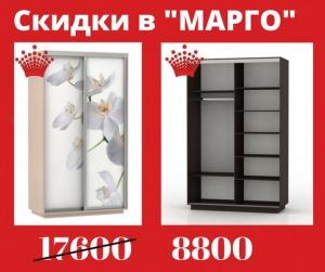 Купить_в_Маргошкаф_купе Посмотреть наши каталоги можно на сайте Margomebel, г. Феодосия. Вам бесплатные скидки.