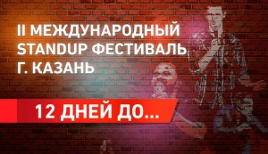II международного Stand Up фестивале в Казани - II международный Standup фестиваль в Казани, г. Казань.