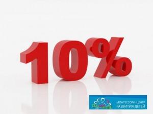 Пригласите на занятие в наш центр своих друзей и получите скидку 10% на оба абонемента, г. Новосибирск.