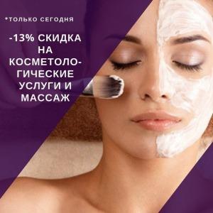 Акциязапишитесь сегодня на любую косметологическую процедуру или массаж и получите скидку 13%. Погода не радует значит радовать будем мы, г. Санкт-петербург.