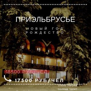 10 - скидка. Новый год и рождество в приэльбрусье - туристическая компания http://Sudakov.travel, г. Таганрог. Новый день скидок.