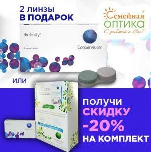 Или скидка 20% на комплект упаковка Biofinity 6 шт. При покупке контактных линз Biofinity выбирайте свою выгоду, г. Киров. Сегодня предоставляется скидка.