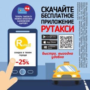 Максимальная скидка через приложение Rutaxi - везёт. Заказ такси. Оренбург. Скидки и акции.