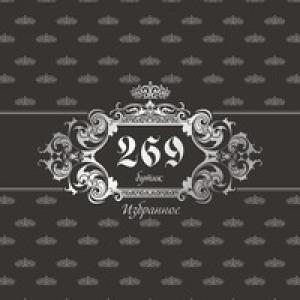 """Лучшие скидки. Эксклюзивно в бутике 269 """"Избранное"""" - бутик 269 избранное, г. Астрахань."""