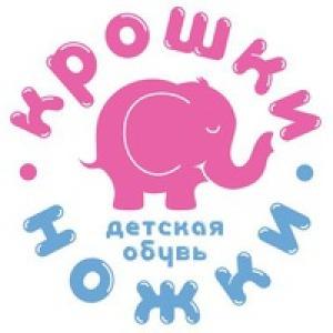Мы поздравляем всех со старым новым годом - крошки - ножки детская обувь ТРК гагаринпарк, г. Челябинск. Воспользутесь нашими лучшими скидками в интернете.