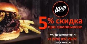 Забирай заказ сам - получай скидку 5% - шеф кухня, г. Феодосия. Скидки интернет.