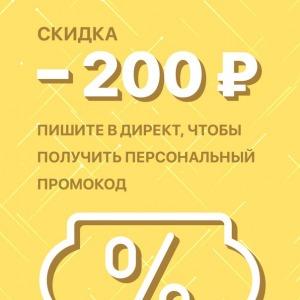 Пишите нам чтобы получить заветную скидочку - Back Zipper Jeans, г. Москва. Мир скидок для наших клиетнов.