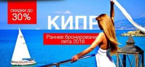 Существенныескидки по раннему бронированию - до 30%*. Мы открыли продажу туров на Кипр на летний сезон 2018, г. Москва. Вам предоставим скидку.