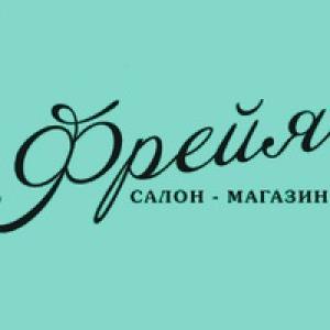 Цена со скидкой 40% 2760 руб. Бюстгальтер Fantasie Stephanie с мягкой чашкой, г. Москва. Для наших клиентов действуют скидки.