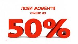 Цена со скидкой от 2339 руб. Только 25 и 26 ноября спешите супер - цены на зимнюю одежду - детская одежда и обувь шкодамода, г. Магнитогорск. Лучший день для скидок.
