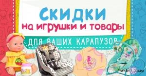 МАМИНА КОПИЛКА | СКИДКИ майшоп my-shop Скидки на манежи, коляски, автокресла и игрушки для детей
