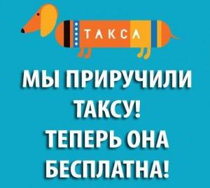 TAKSA-ONLINE.RU Бесплатная электронная система резервирования товара со скидкой в Юлмарт