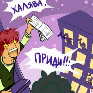 Халява, приди!!!