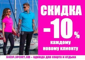 Каждому новому клиенту СКИДКА -10% на комфортную и стильную одежду для спорта и отдыха в SHOP.SPORT.SIB