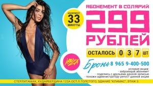 299 рублей 33 минуты! Солярий IBIZA распродажа абонементов.