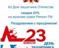 К 23 февраля 23% на мужские сумки