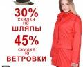 Распродажа модных ветровок со скидкой 45%