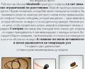 МИКРОНАУШНИКИ АРЕНДА УЛАН-УДЭ