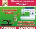 Профессиональные портновские ножницы в ПОДАРОК! Только до 30 сентября 2013г!