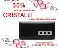 Скидка 30% на кожгалантерею Cristalli с кристаллами Сваровски