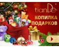 Новогодний ценопад! Скидка на элитную продукцию 35%. В любом СЕРВИСНОМ ЦЕНТРЕ TianDe, в любом городе России!