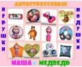 Подушки и игрушки антистресс со скидкой 10 %, Санкт-Петербург