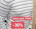 Отличные скидки на трикотаж и куртки в @Orlando_Butik, г. Хабаровск.